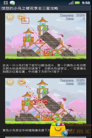 玩遊戲App 愤怒的小鸟之樱花季全三星攻略(送玩偶)免費 APP試玩