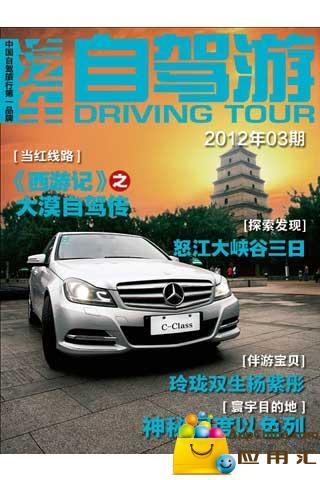 《汽车自驾游》杂志2012年03期