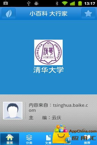 清华大学截图2
