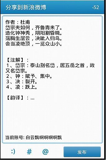 唐诗宋词名句截图2