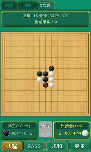 中国棋院五子棋