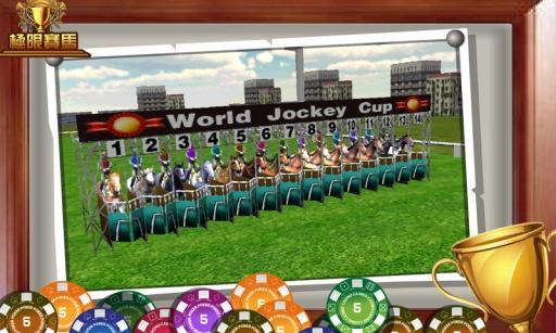 極限賽馬世界盃3D截图3