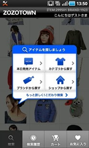 ZOZOTOWN for Android截图0