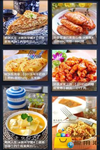 vagaga微博精选 生活 App-愛順發玩APP