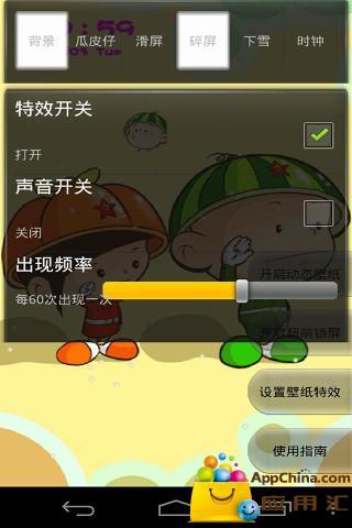 【免費個人化App】瓜皮仔动态壁纸锁屏-APP點子