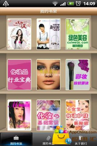 化妆宝典 生活 App-愛順發玩APP