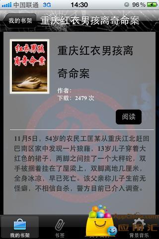 中国真实灵异绝密档案 書籍 App-愛順發玩APP