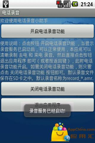 [Cydia for iOS7、iOS8必裝]iPhone通話錄音Audio Recorder @ 瘋先生 ...