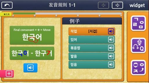 Gaon韩语2