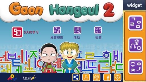 Gaon韩语2截图2