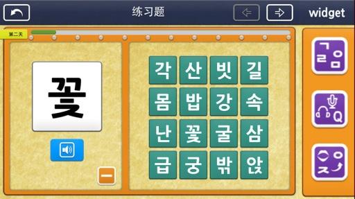 Gaon韩语2截图3