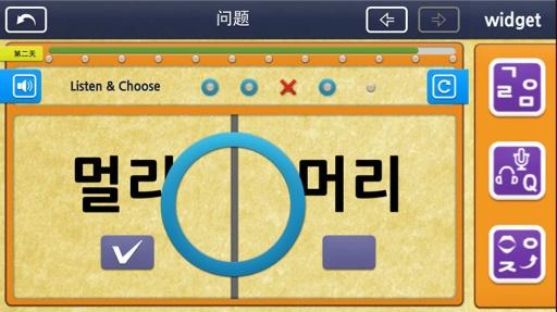 Gaon韩语2截图4