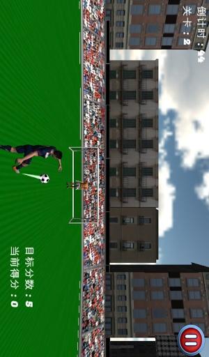 踢足球-3D射门游戏截图1