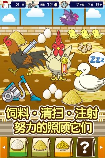 养鸡场~快乐的养鸡游戏~截图0