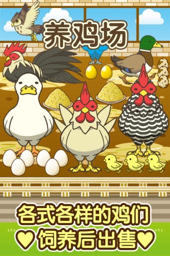 养鸡场~快乐的养鸡游戏~截图2