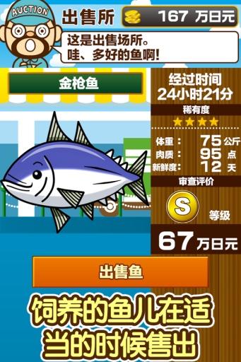 水族館~快樂的養魚游戲~