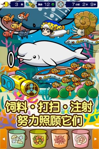 水族馆~快乐的养鱼游戏~截图2