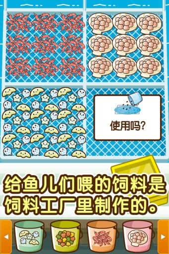 水族馆~快乐的养鱼游戏~截图3