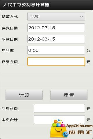 存款利息计算器 財經 App-癮科技App