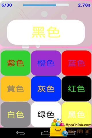 益智必備免費app推薦|色中色線上免付費app下載|3C達人阿輝的APP