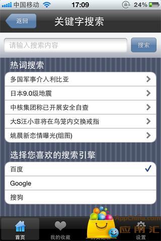 免費下載生活APP|3g上网导航 app開箱文|APP開箱王