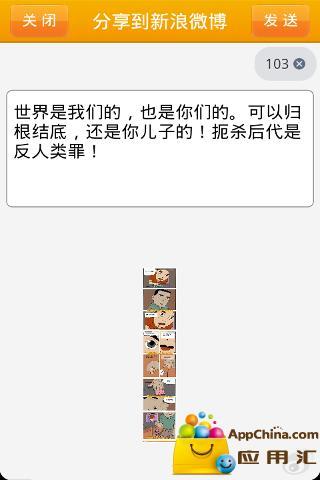 笑料百科 社交 App-愛順發玩APP
