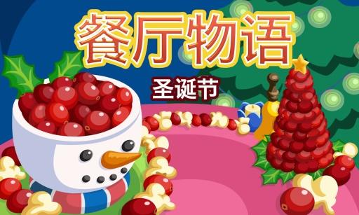 餐厅物语: 圣诞节
