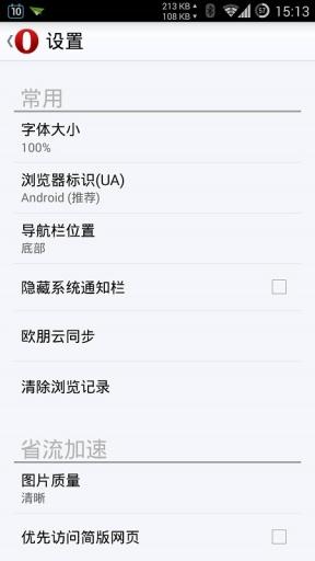 玩免費工具APP|下載欧朋X+ app不用錢|硬是要APP