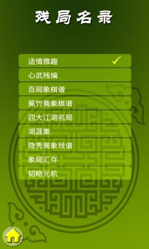 中國象棋截圖0