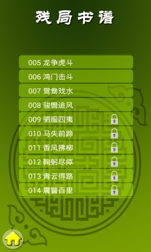 中國象棋截圖1