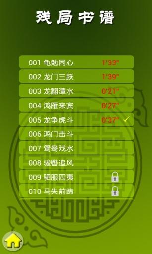 中國象棋截圖2
