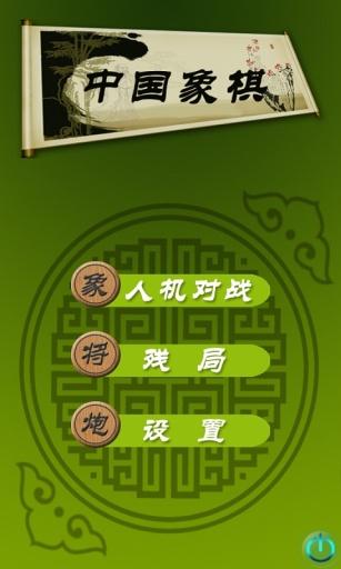 中國象棋截圖4