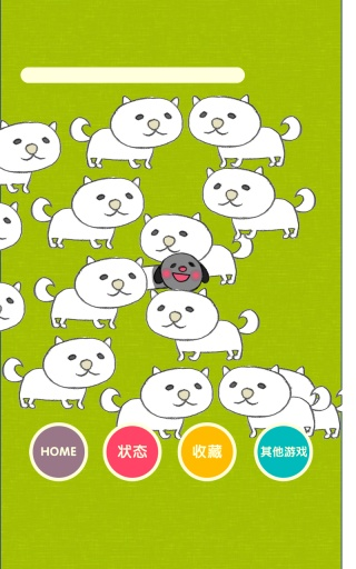另类小狗育成 免费手机宠物育成截图2