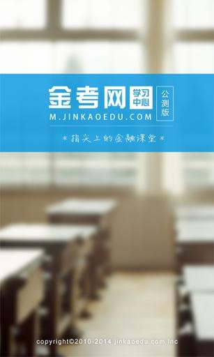 金考学习中心