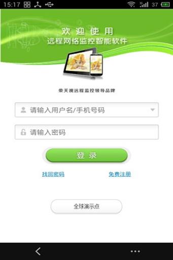 荣天视远程视频监控软件截图0