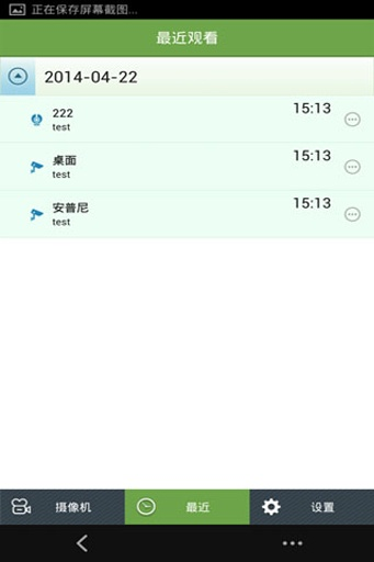 荣天视远程视频监控软件截图1