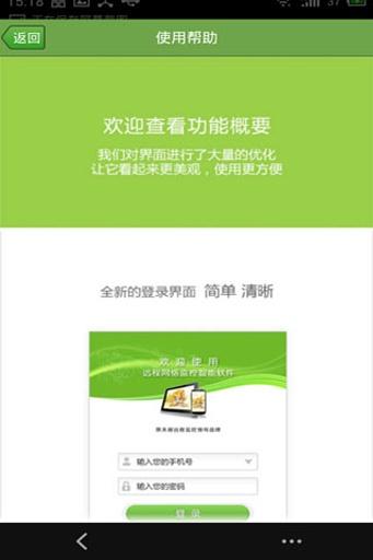 荣天视远程视频监控软件截图3