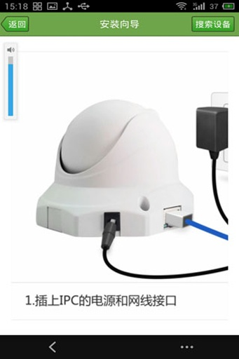 荣天视远程视频监控软件截图4
