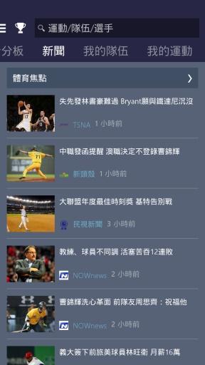 MSN体育截图2