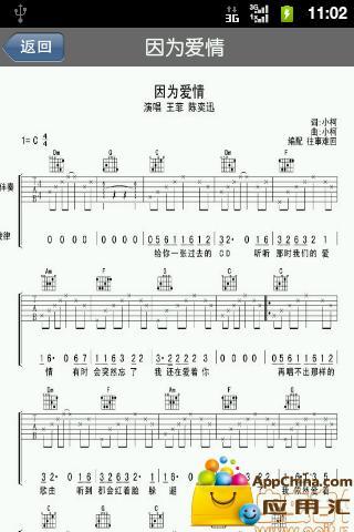 吉他自学宝典截图3