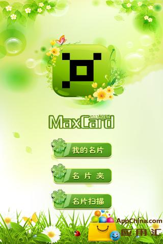 二维码名片maxcard新春版