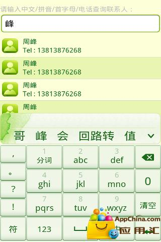 二维码名片maxcard新春版 生活 App-癮科技App