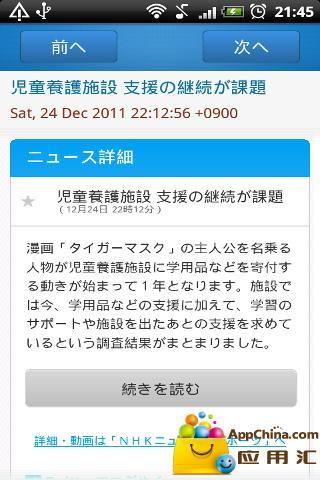 玩新聞App|日本新闻阅读免費|APP試玩
