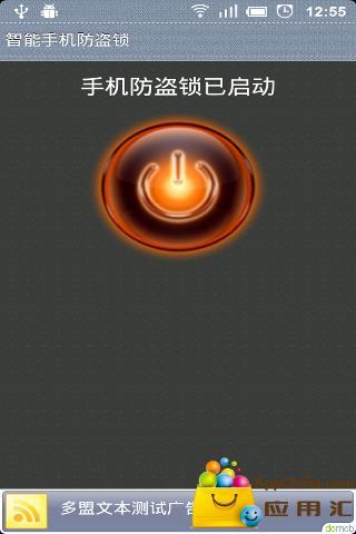 智能手机防盗锁截图1