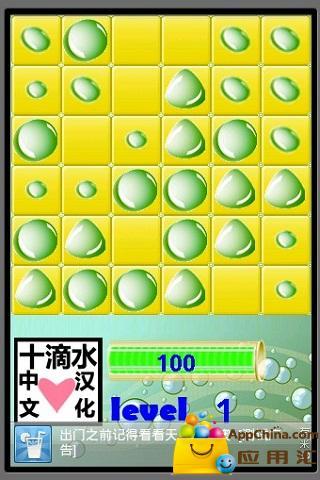 十滴水中文版