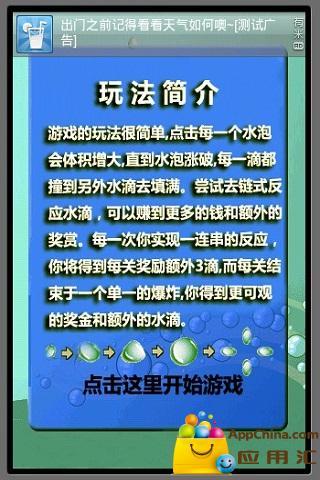 十滴水中文版截图1
