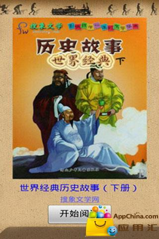 世界经典历史故事 下册