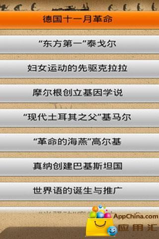 【免費書籍App】世界经典历史故事(下册)-APP點子