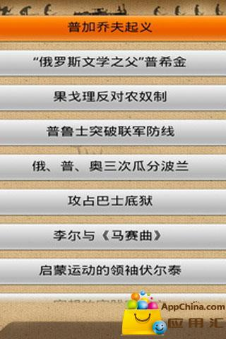 世界经典历史故事 中册