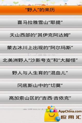 野人奥秘 書籍 App-癮科技App